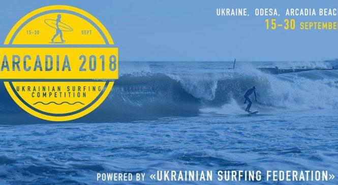 Впервые в Украине в Одессе пройдут соревнования по серфингу ARCADIA-2018