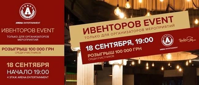 В Киеве пройдет презентация ивент-площадки ARENA Entertainment
