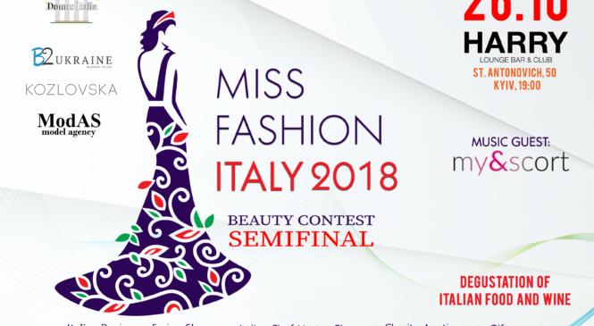 В Киеве пройдет конкурс красоты Miss Fashion Italy-2018