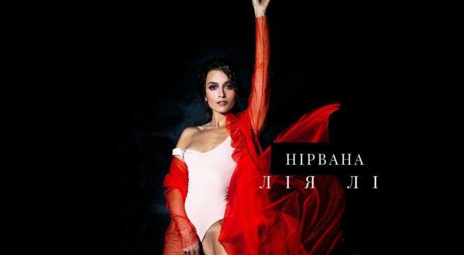 Молодая певица Лия Ли презентовала новую песню «Нирвана»