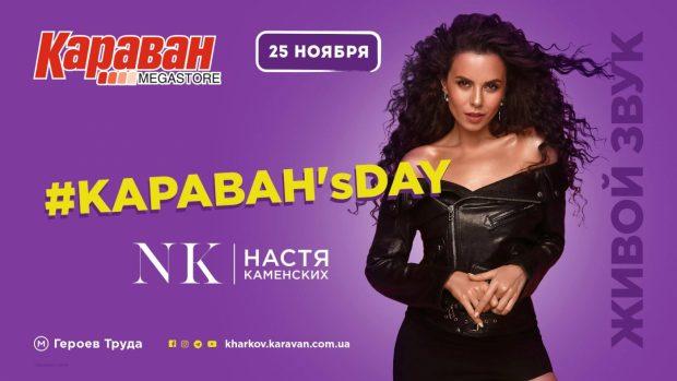На #Karavan's Day в Харьков приедет Настя Каменских