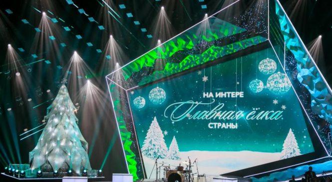 На Интере — Главная елка страны: 5 фактов о новогоднем концерте