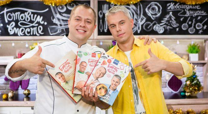 География на вкус: вышла третья кулинарная книга «Готовим вместе»