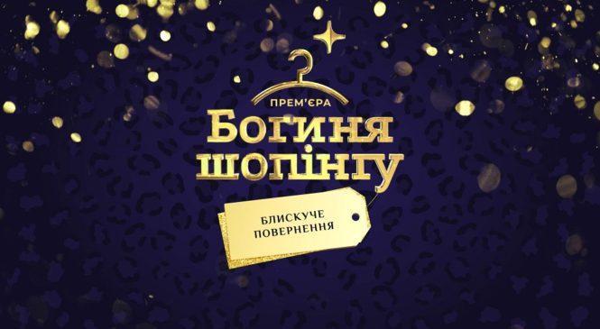 В эфир канала «ТЕТ» возвращается шоу «Богиня шопинга»