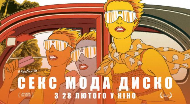 В украинский прокат выходит фильм «Секс, мода, диско»