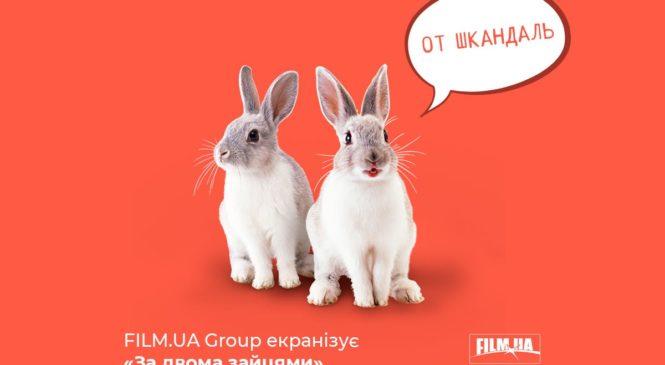FILM.UA Group экранизирует «За двумя зайцами»