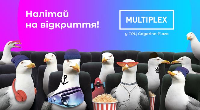Крупнейшая сеть Multiplex открывает свой первый кинотеатр в Одессе