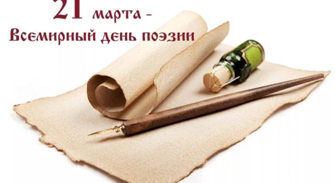 Всемирный день поэзии в Украине
