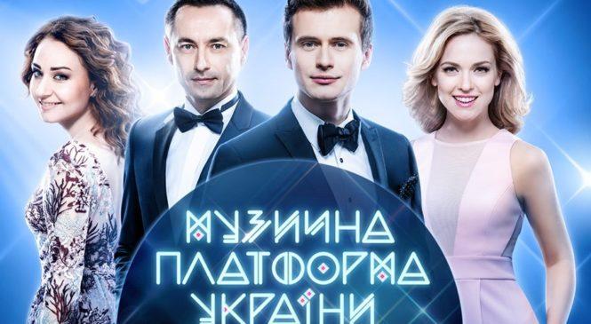 Канал «Украина» покажет большой концерт «Весенняя музыкальная платформа»