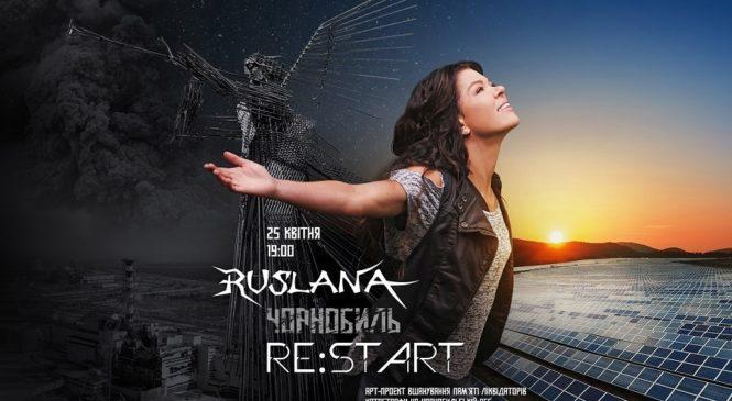 Руслана устроит арт-перформанс в Чернобыле