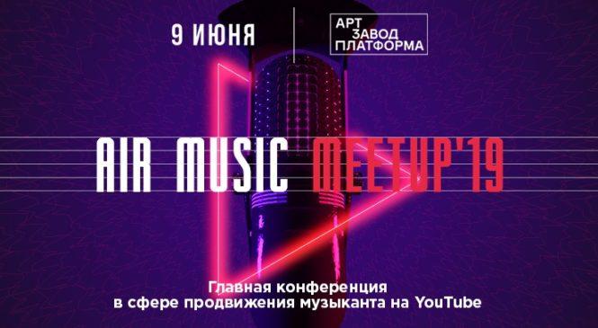 В Киеве пройдет конференция о продвижении музыки на YouTube «AIR Music Meetup-2019»