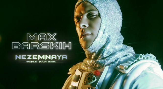 Макс Барских объявил второй мировой тур NEZEMNAYA2020