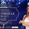 В Киевской оперетте пройдет конкурс красоты, который имеет благотворительную миссию