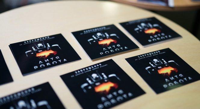 В кинотеатре «Планета кино» состоялась премьера фильм «Дитя робота»