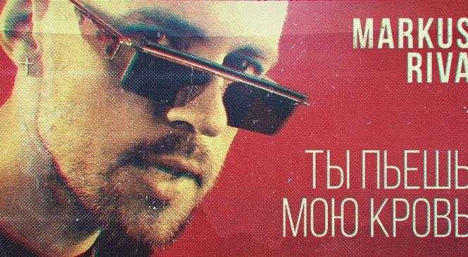 Маркус Рива презентовал новый трек «Ты пьешь мою кровь»