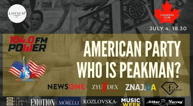 В Киеве состоится грандиозная американская вечеринка