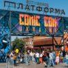 10 причин посетить Comic Con Ukraine в Киеве