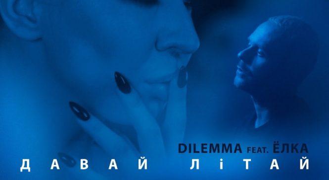 Певица Елка презентовала осенний хит совместно с группой DILEMMA