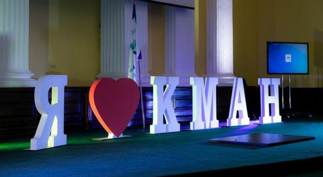 В Киеве прошел праздник интеллекта, креатива и творческой энергии от Киевской МАН