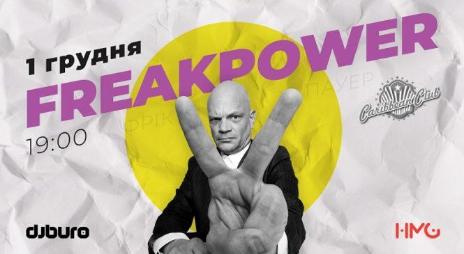 Британцы Freak Power впервые выступят в Киеве
