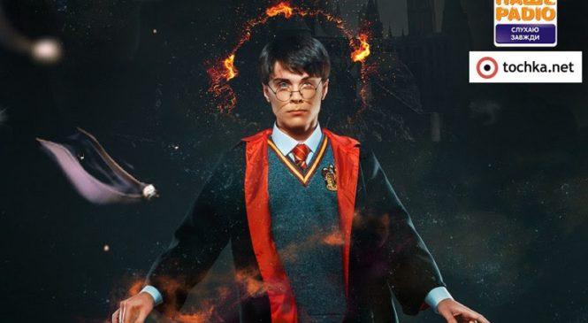 «Гарри Поттер и тайны Хогвартса» оживет на киевской сцене
