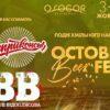 Крафтовое пиво, танцы на столах и рыцарские бои: в Киеве пройдет October Beer Fest