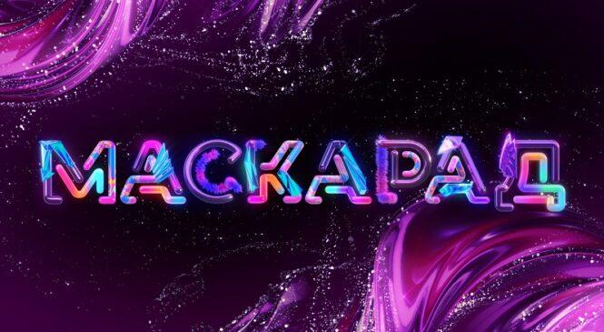 Стала известна дата премьеры шоу «Маскарад» на «1+1»