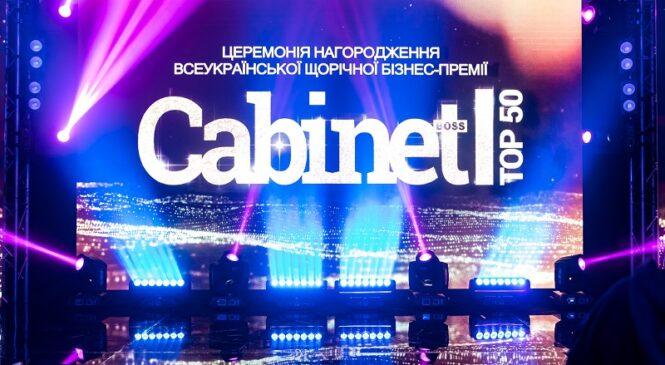 В Киеве прошла Всеукраинская бизнес-премия «CABINET BOSS. TOP-50»