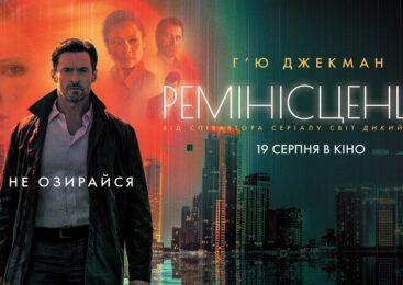 В Киеве состоялась премьера фантастического триллера с Хью Джекманом